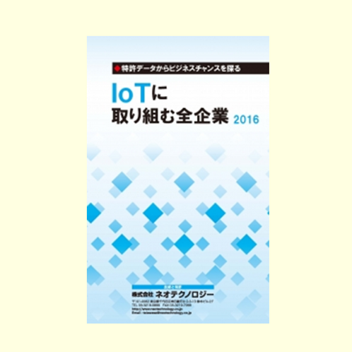 IoTに取り組む全企業2016