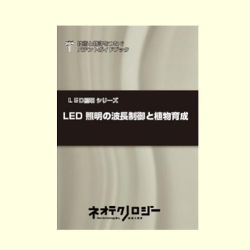 LED 照明の波長制御と植物育成