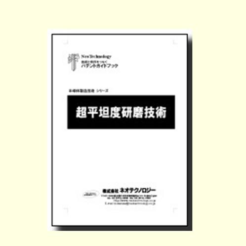 半導体製造技術シリーズ 超平坦度研磨技術