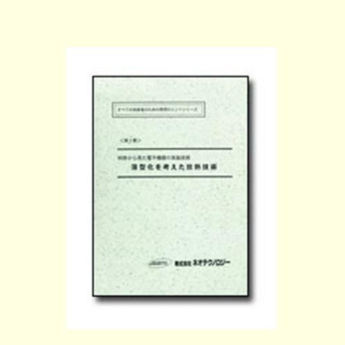 第2巻 薄型化を考えた放熱技術