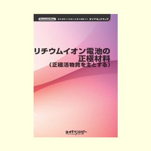 リチウムイオン電池の正極材料(活物質以外の周辺材料)(第2版)