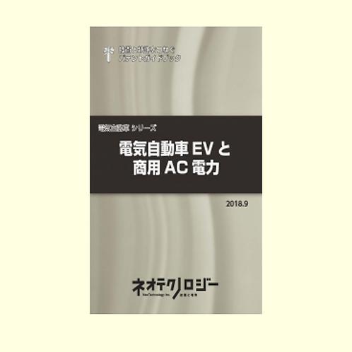 電気自動車EVと商用AC電力