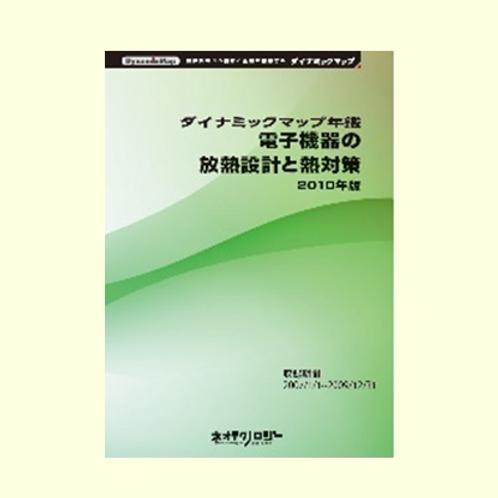 電子機器の放熱設計と熱対策【2010年版】