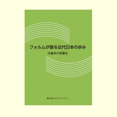 第1巻 自動車の形態史(新版)