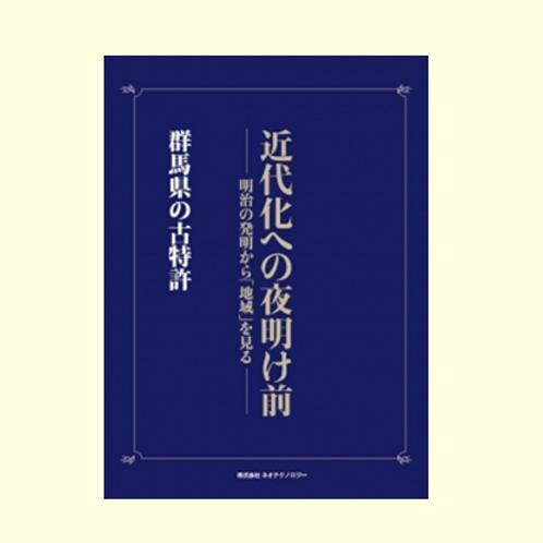 関東地方 群馬県の古特許