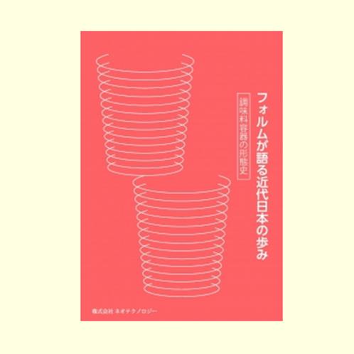 第6巻 調味料容器の形態史