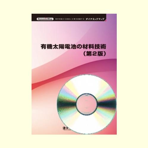 有機太陽電池の材料技術(第2.0版)