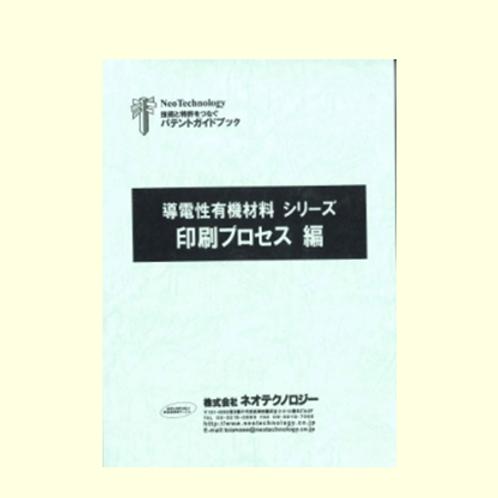 導電性有機材料シリーズ 印刷プロセス