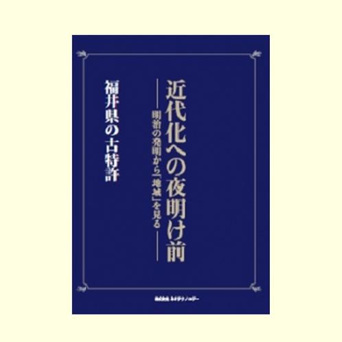 北陸地方 福井県の古特許