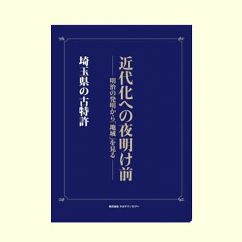 関東地方 埼玉県の古特許