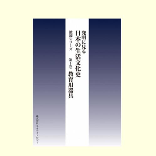 鍛錬 第1巻 教育用器具