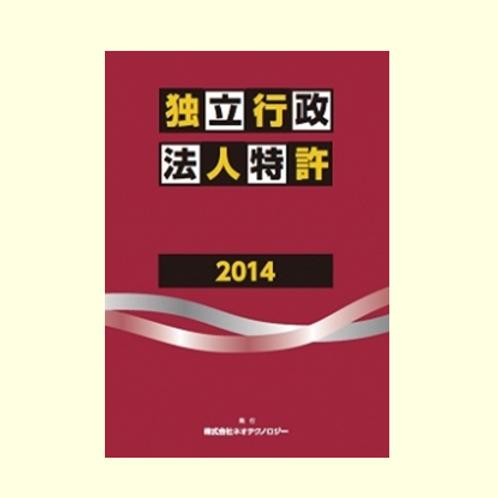 独立行政法人特許 2014