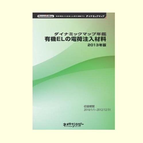 有機ELの電荷注入材料【2013年版】
