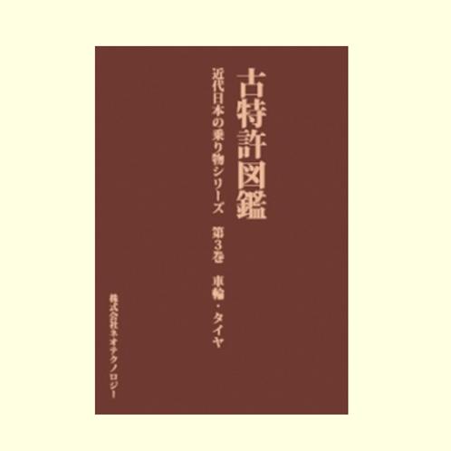 近代日本の自動車シリーズ 第2巻 救助網・制動・照明