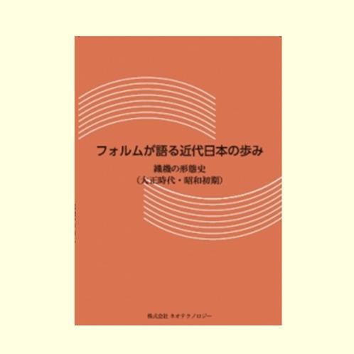 第6巻 織機の形態史(大正時代・昭和初期)