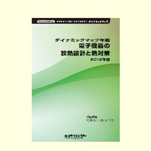 電子機器の放熱設計と熱対策【2012年版】