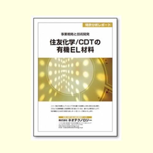 住友化学/CDTの有機EL材料(第2版)