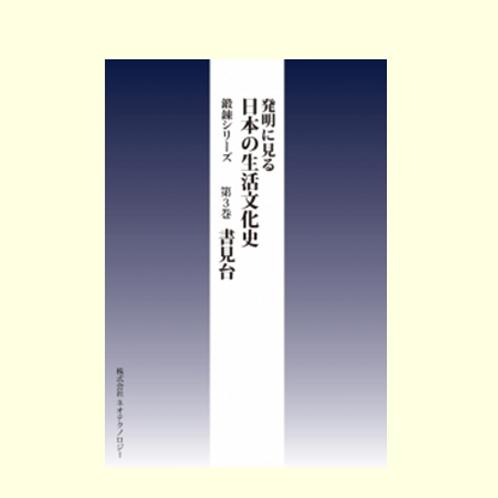 鍛錬 第3巻 書見台