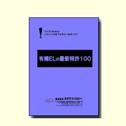 有機ELの最新特許100
