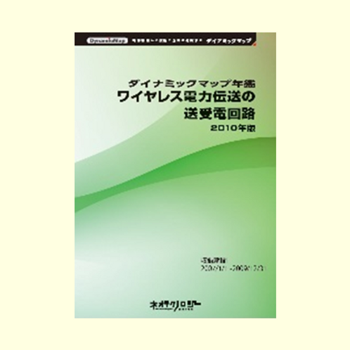 ワイヤレス電力伝送の送受電回路【2010年版】