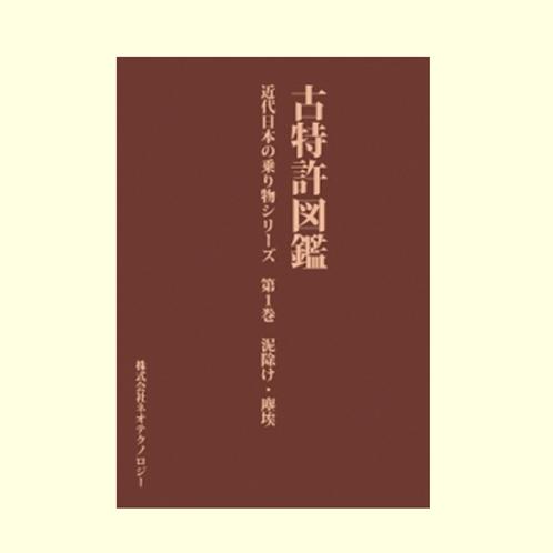 近代日本の自動車シリーズ 第1巻 泥除け・塵埃