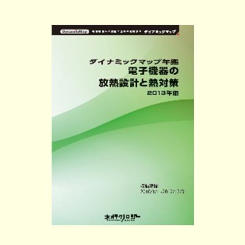 電子機器の放熱設計と熱対策【2013年版】