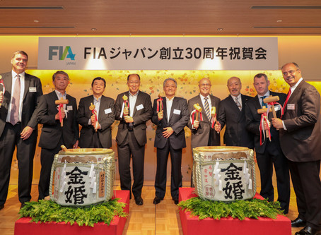 FIAジャパン、創立30周年を祝う