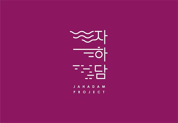 project page_design_02_자하담 copy.jpg
