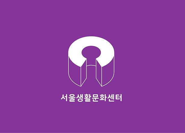 project page_design_02_서울문화센터 copy.jpg