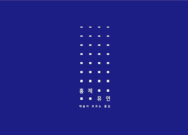 project page_design_02_홍제유연 copy.jpg
