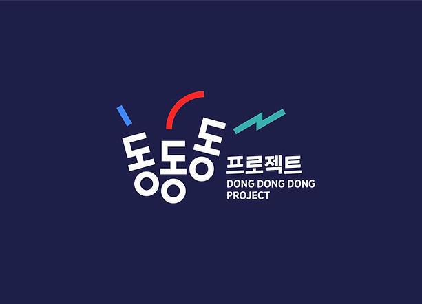 project page_design_02_동동동 프로젝트 copy.jpg