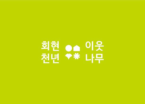 project page_design_02_회현천년이웃나무 copy.jpg