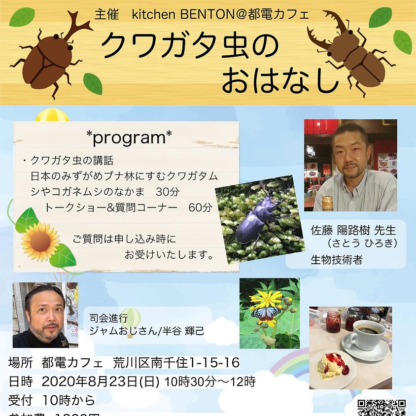 クワガタ虫のおはなし 主催者:kitchen BENTON@都電カフェ