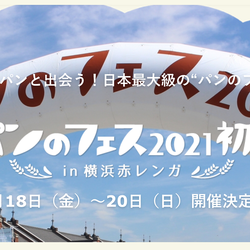 パンのフェス2021初夏in横浜赤レンガ