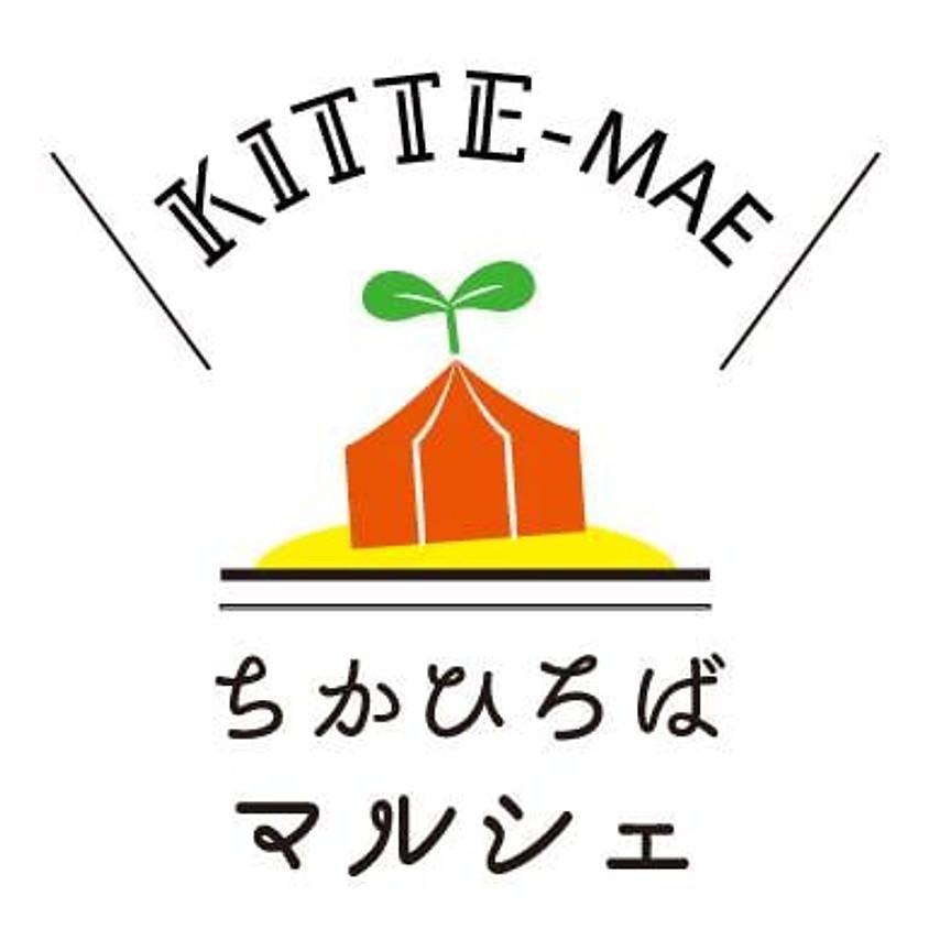 KITTE前地下広場マルシェ