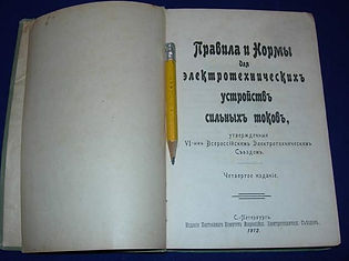 1910—1911, Санкт-Петербург, VI съезд.jpg
