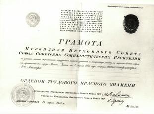 орден трудового красного знамени 13.04.1