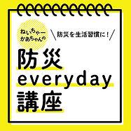 03防災講座スクエア-web用.jpg