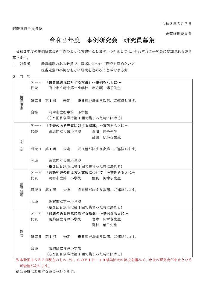 令和2年度 事例別研究会 研究員募集_000001.jpg