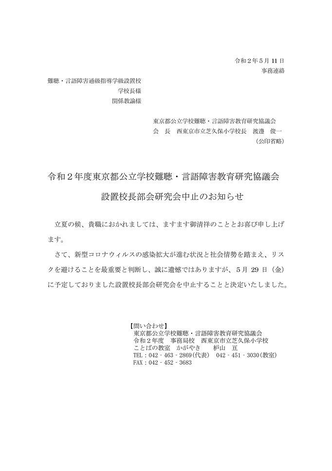 設置校長部会 中止事務連絡.jpg