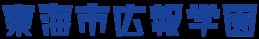 東海市広報学園_logo5.png
