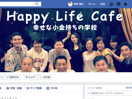 Happy Life Cafeの活用方法