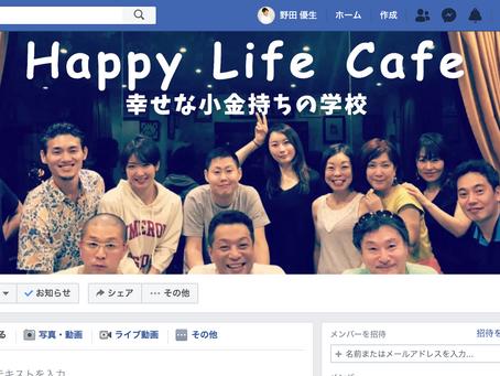 Happy Life Cafeの活用方法