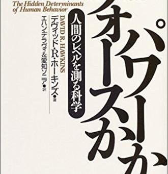パワーか、フォースか【Happy night通信 vol.365】
