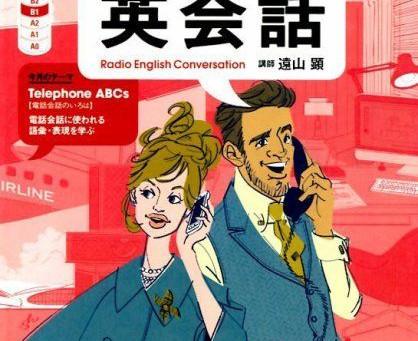 NHKラジオ英会話【Happy night通信 vol.351】