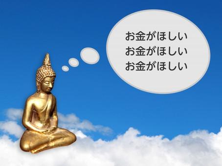 スピリチュアルと人生【Happy night通信 vol.326】