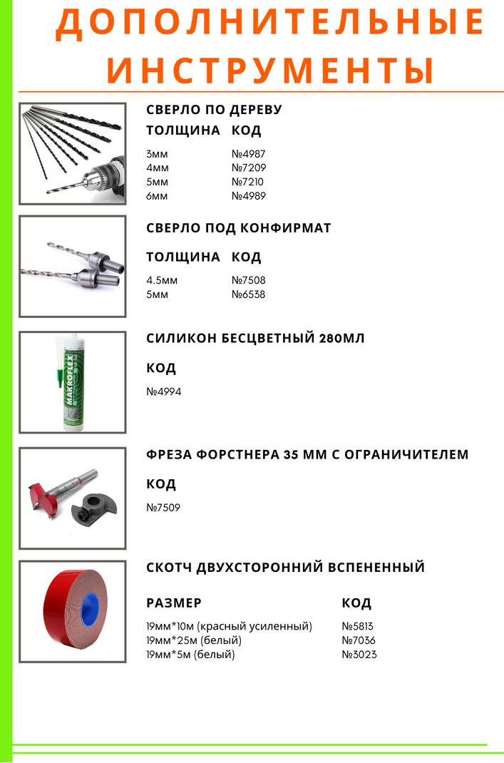 мебельные петли.png
