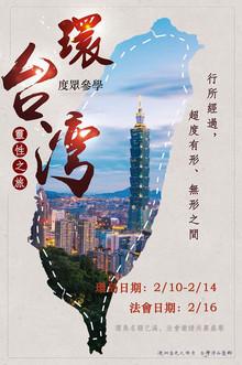 2020環台灣度眾參學|靈性之旅