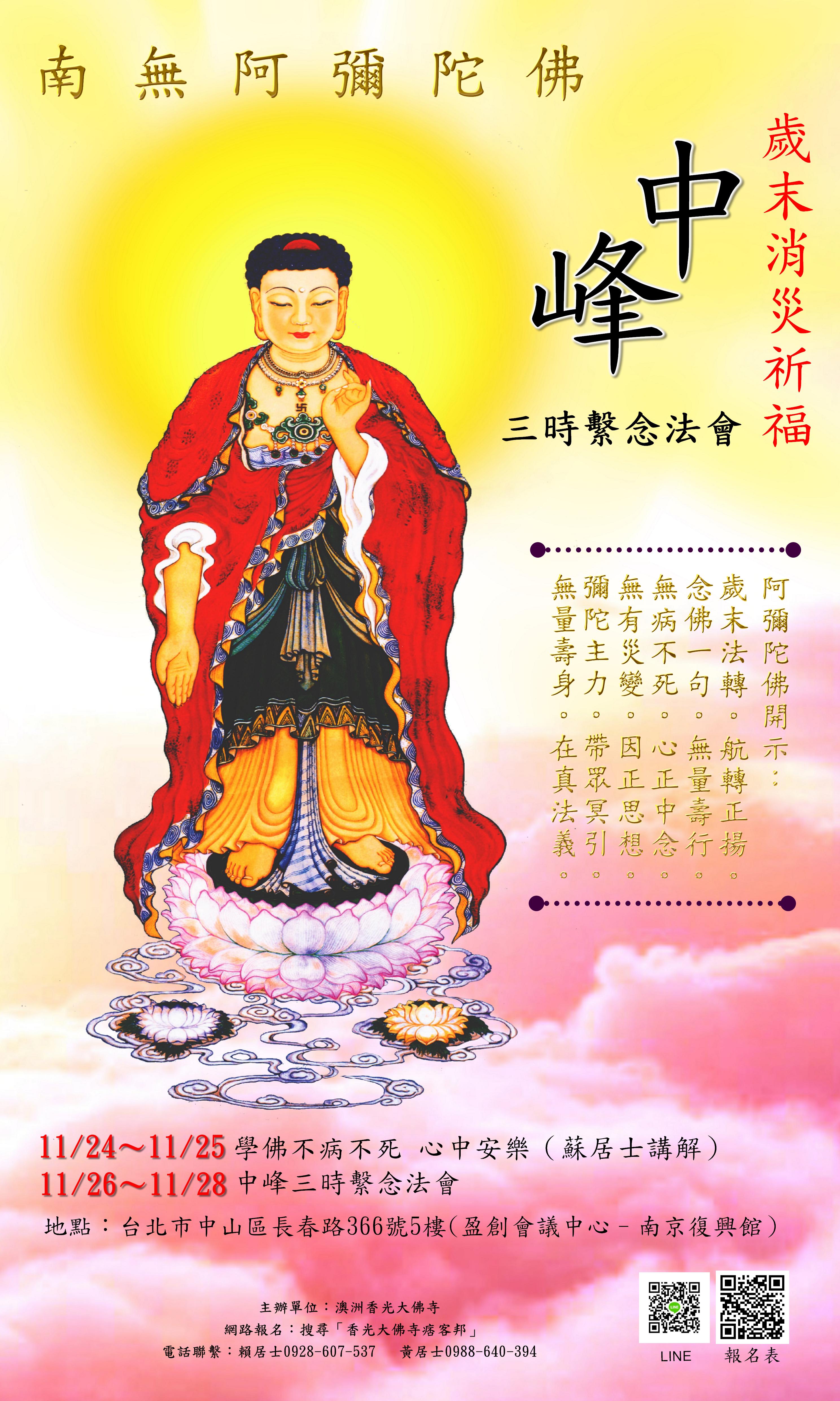 2018第四場台灣海報