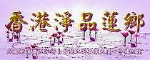 香港淨品蓮鄉.jpg